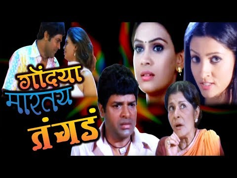 Xxx Mp4 Gondya Martay Tangda Full Movie Bharat Jadhav Marathi Movie 3gp Sex