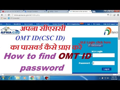 apnacsc find password and  forget password and reset password