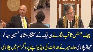 CJ  Saqib Nisar Making laughter On Seneaor Mushahid Hussain Syed Hamid Mir Plays Video