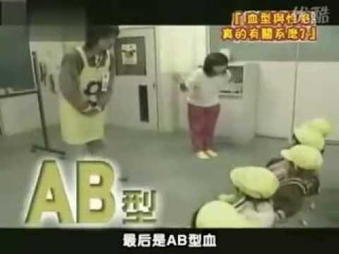 Japanese kindergarten blood type experiment