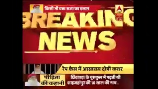 Asaram Rape Case VERDICT   ABP News
