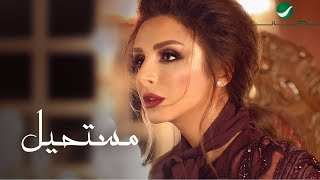 Angham … Mostaheel - With Lyrics | انغام … مستحيل - بالكلمات