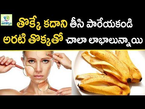 Amazing Benefits Of Banana Peels - Mana Arogyam | Telugu Health Tips