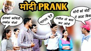 MODI PRANK IN INDIA // FAKE REPORTING PRANK IN PUNE // MODI OPINION // PRANK SHALA