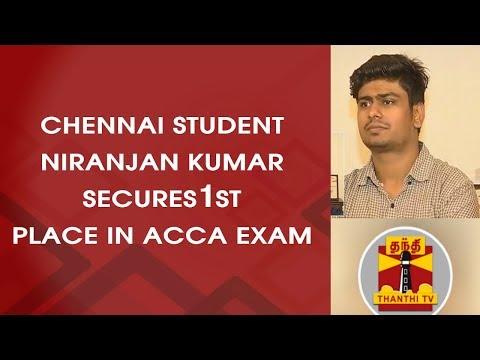 Chennai Student Niranjan Kumar secures first place in ACCA Exam   Thanthi TV