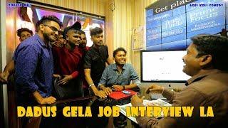 DADUS GELA JOB INTERVIEW LA || Vinayak Mali || Agri Koli Comedy