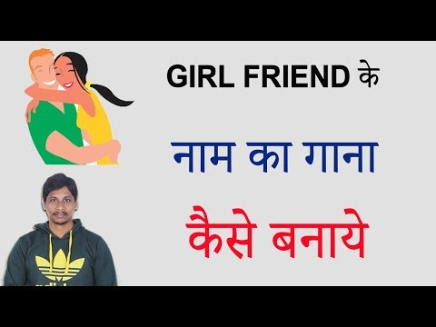 How To create song with Girl Friend name Hindi Tech Tuts