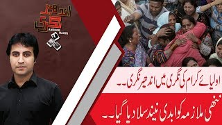 Andher Nagri | Multan Main Mulazma Qatal | 12 August 2018 | 92NewsHD