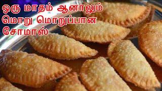 தீபாவளி ஸ்பெஷல் சோமாஸ்  |Sweet Somas Recipe |செட்டிநாடு சோமாஸ்