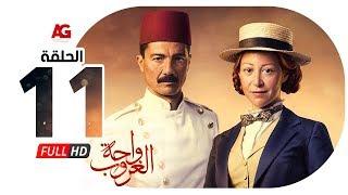 مسلسل واحة الغروب - الحلقة الحادية عشر - خالد النبوي ومنة شلبي - Wahet El Ghoroub - Ep 11