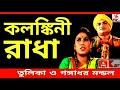 Download  Kalankini Radha - Tulika & Gangadhar MP3,3GP,MP4