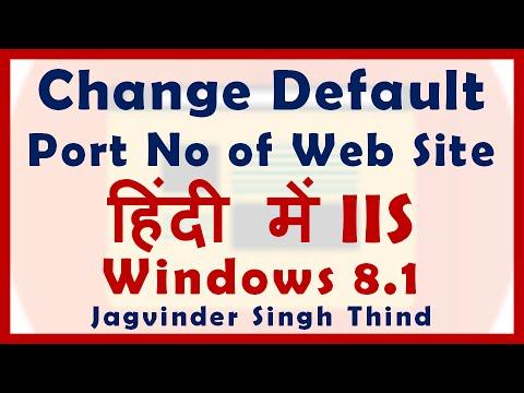 Change the Port No of Website IIS in Windows 8 (8.1) in Hindi