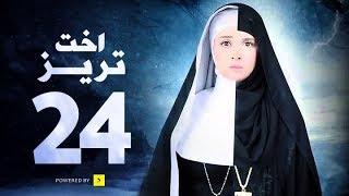 مسلسل أخت تريز - حنان ترك - الحلقة 24 الرابعة والعشرون | O5t Treaz- Hanan Tork - Ep 24 - HD