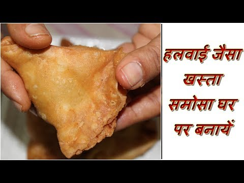 हलवाई जैसा खस्ता समोसा घर पर बनायें  - How To Make Perfect Samosa At Home Recipe In Hindi
