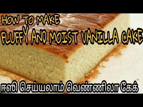 Vanilla Sponge Cake | Easy and Best Vanilla Cake | How to make Homemade Vanilla Cake Recipe