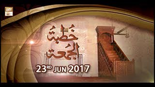 Khutba e Jumma - 23rd Jun 2017 - ARY Qtv