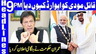 Another Big Decision of PTI Govt | Headlines & Bulletin 9 PM | 24 August 2019 | Dunya News