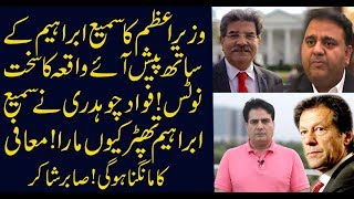 Prime Minister Imran Khan Will Take Action of Fawad Chaudhry ! Sabir Shakir Analysis