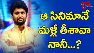 Is Nenu Local A Sequel To Cinema Chupitha Mava? #FilmGossips