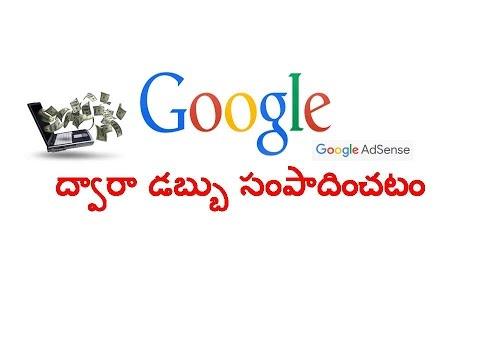 How To Make Money From  Google Adsense Tutorials In Telugu