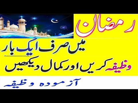 Wazifa To Get Respect And Money In Ramzan ! Wazifa 100% Working ! Dua Was Accepted Instantly
