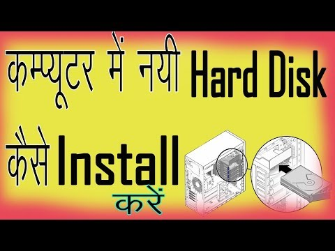 How to install a New Internal HardDisk in Computer ? Hindi