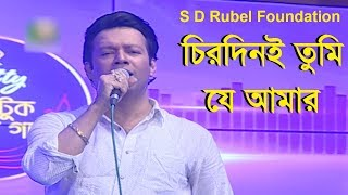 Chirodini Tumi Je Amar (চিরদিনই তুমি যে আমার)  Live Covered By S D Rubel