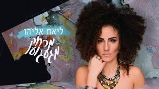 ליאת אליהו - מרחק מגעגוע Liat Eliyahu