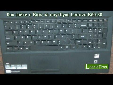 Как зайти в Bios на ноутбуке Lenovo B50-30