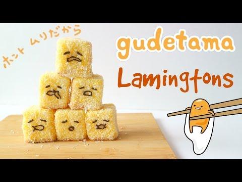How to make Gudetama Lamington 蛋黃哥林明頓蛋糕 구데타마 케이크 만들기