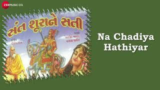 Na Chadiya Hathiyar | Full Audio | Sant Surane Sati | Gujarati Devotional Songs