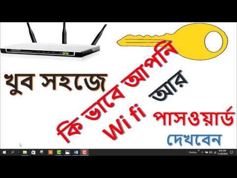 খুব সহজে কিভাবে অাপনি wifi এর পাসওয়ার্ড দেখবেন | How To See WiFi Password In Computer Easily  |
