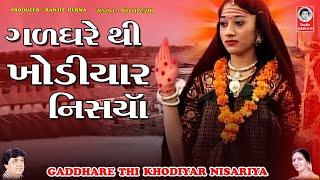 ગળધરે થી ખોડિયાર નિસારીયા - વીડિયો  ||  Gadh Dhare Thi Maji Nisariya