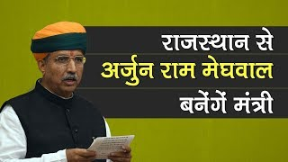Download Modi swearing-in: Arjun Ram Meghwal all set to be back in team Modi Video