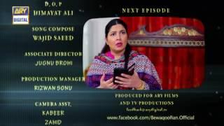 Bewaqoofian Episode 79 ( Teaser ) - ARY Digital Drama