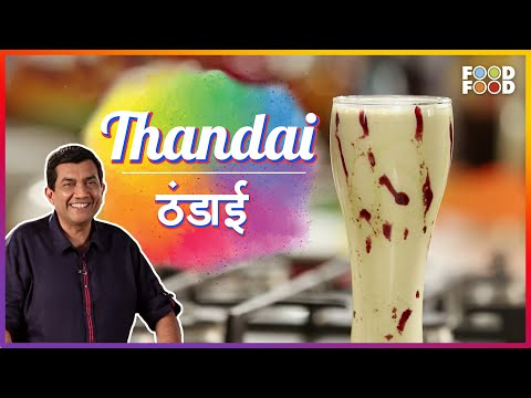 Thandai | Holi Special | Chef Sanjeev Kapoor | FoodFood