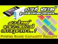 Power Bank Capacity Cheating | Understand Reality | MALAYALAM | NIKHIL KANNANCHERY