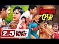 Download Bangla New Movie 2017  | Milon Shetu | Mahin Chowdhory | Prema Chowdhury | Sajib Khan | Rita Khan In Mp4 3Gp Full HD Video