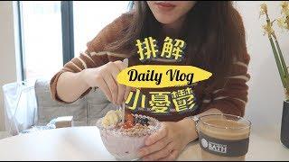 Uni Vlog|克服小憂鬱😔、韓式泡菜煎餅🥘、藍莓奇亞籽布丁|audrey英國留學筆記