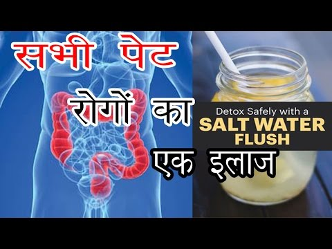 सभी पेट रोगों का एक इलाज़ - One Cure for All Stomach Diseases - How To Cleanse Colon at Home