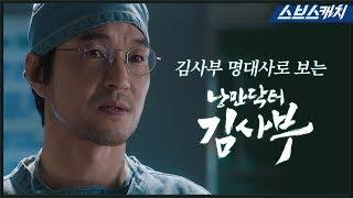 김사부 명대사로 보는 〈낭만닥터 김사부〉 시즌1♥  《스브스캐치 / 낭만닥터 김사부》