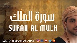 Surah Al Mulk Quiet - Peaceful (ASMR) سورة الملك - تلاوة هادئة