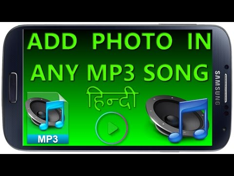 How to add photo in mp3 song/music/lyrics?Gana/Sangeet mein photo kaise jodte hain?Android in Hindi