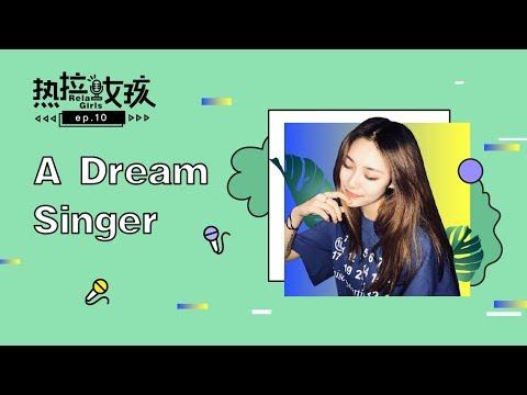 「熱拉女孩」Ep.10 歌姬の夢 --- 熱拉Rela出品女性訪談系列   Rela