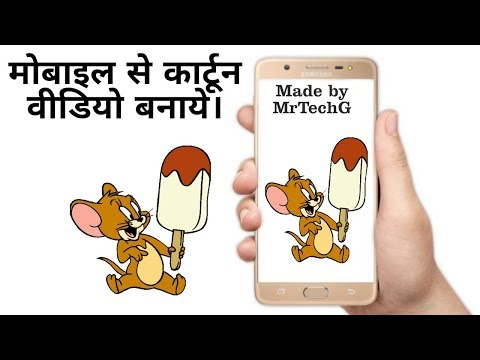 How to make cartoon movies by using Android phones. Animation videos by Phone. ||MrTechG|| hindi