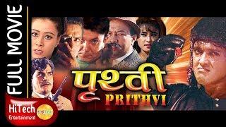 Prithavi   Nepali Full Movie   Rajesh Hamal   Srijana Basnet   Maushami Malla   Tika Pahari