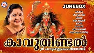 കെ.എസ്.ചിത്രആലപിച്ചഏറ്റവുംപുതിയകൊടുങ്ങല്ലൂർദേവീഗീതങ്ങൾ | KAVUTHEENDAL |  Devi Geethangal Chitra