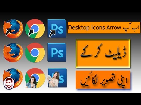 How to Remove Arrow from Desktop ShortCut Icons and Put Your Own image in Urdu and Hindi