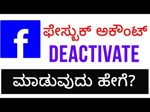 How to Deactivate Facebook Account  in Your Android Mobile App | Kannada Tech Tips