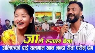अब छिटै रीता अलिफ संग फिलीम खेल्दै // New Live Dohori 2021//Jale Rumal Baina Rita rawat VS Alif Khan